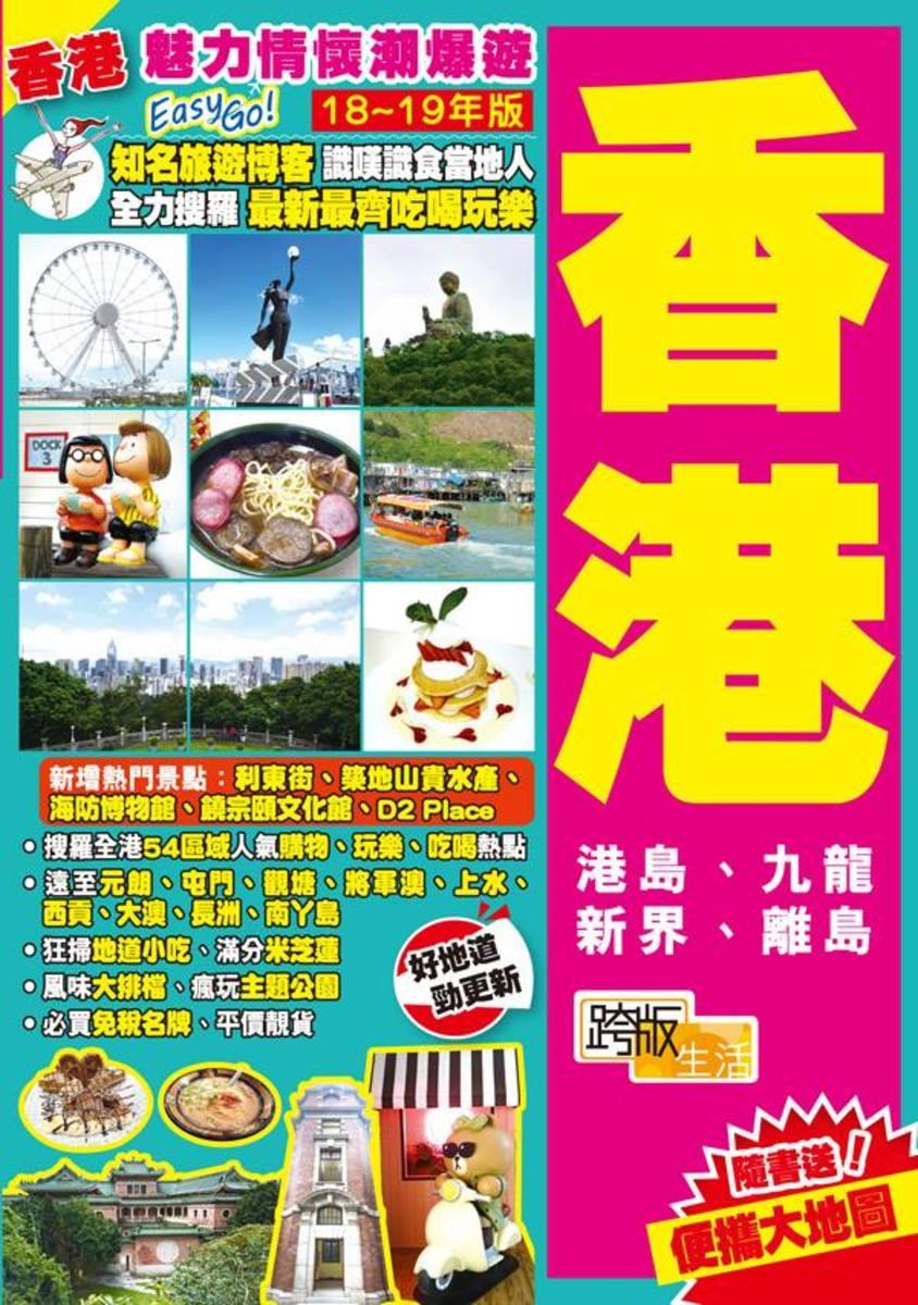 魅力情懷潮爆遊Easy GO!香港(18-19年版)