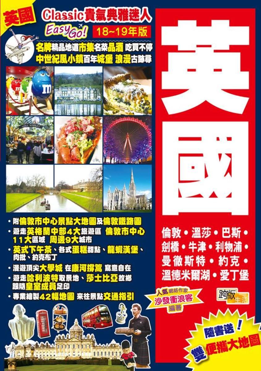 Classic貴氣典雅迷人Easy GO!英國(18-19年版)