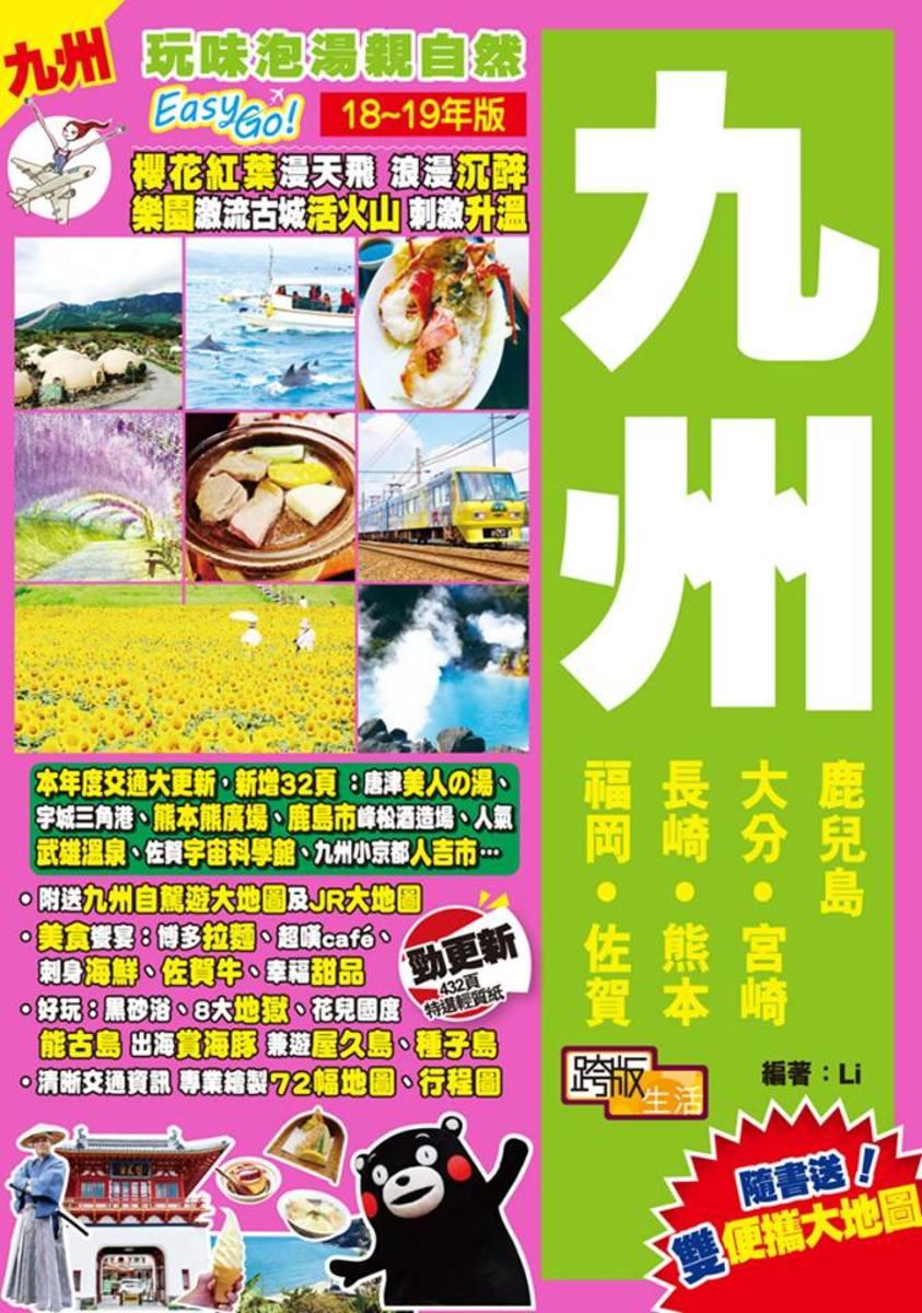 玩味泡湯親自然Easy GO! 九州(18-19年版)