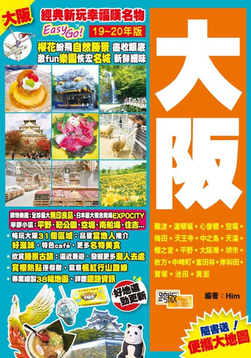 經典新玩幸福嘆名物Easy GO!大阪(19-20年版)
