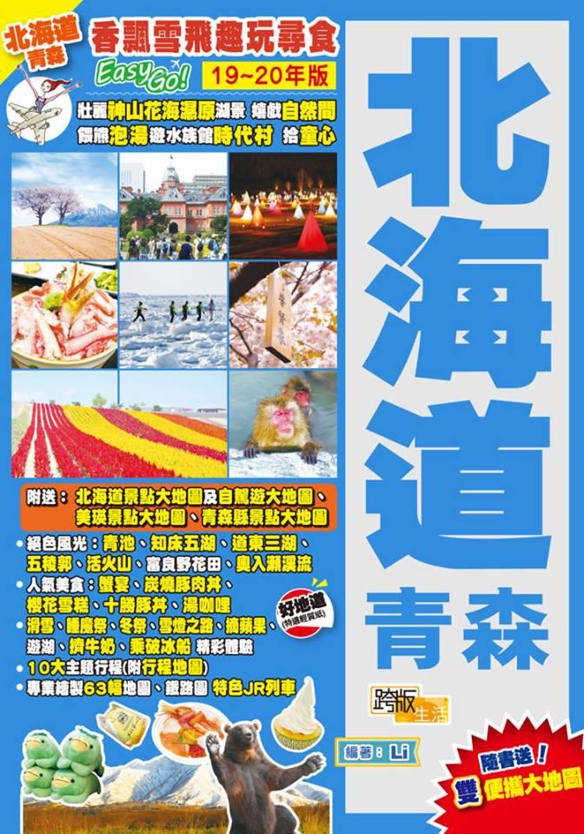 香飄雪飛趣玩尋食Easy GO! 北海道青森(19-20年版)
