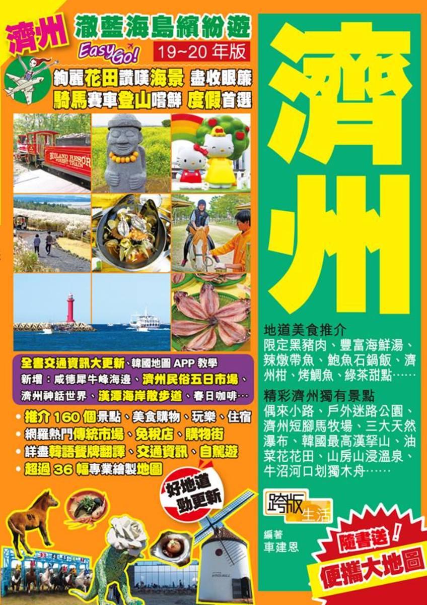 澈藍海島繽紛遊Easy GO! 濟州(19-20年版)