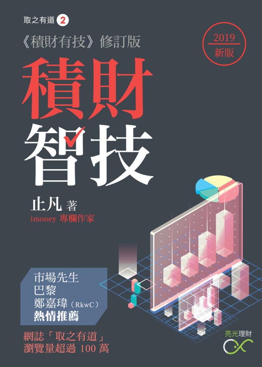 積財智技 2019(新版)