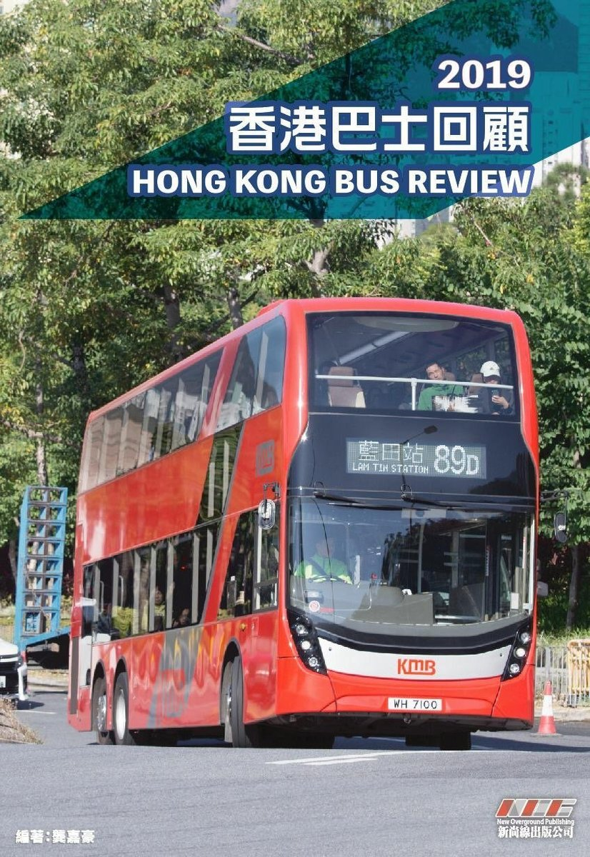 香港巴士回顧2019