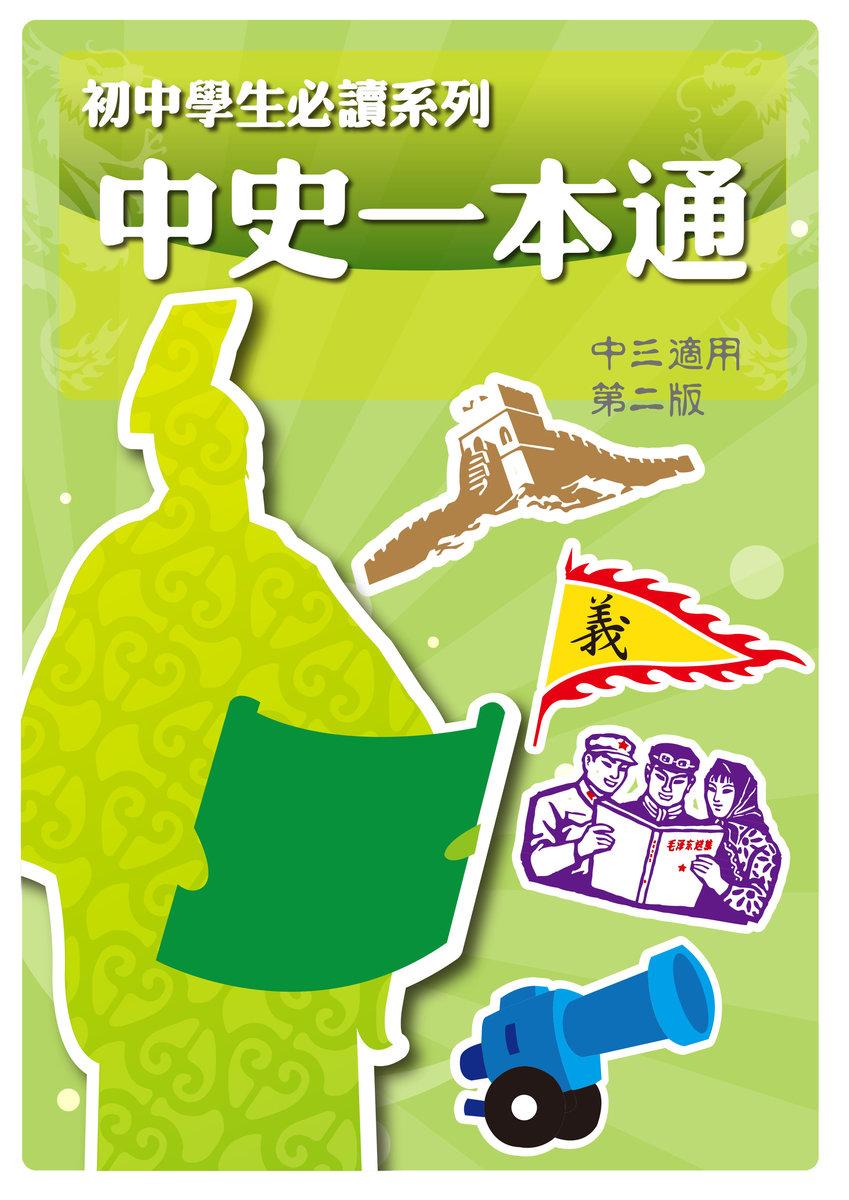 (2018年修訂版)初中學生必讀系列 中史一本通 中三(第二版)