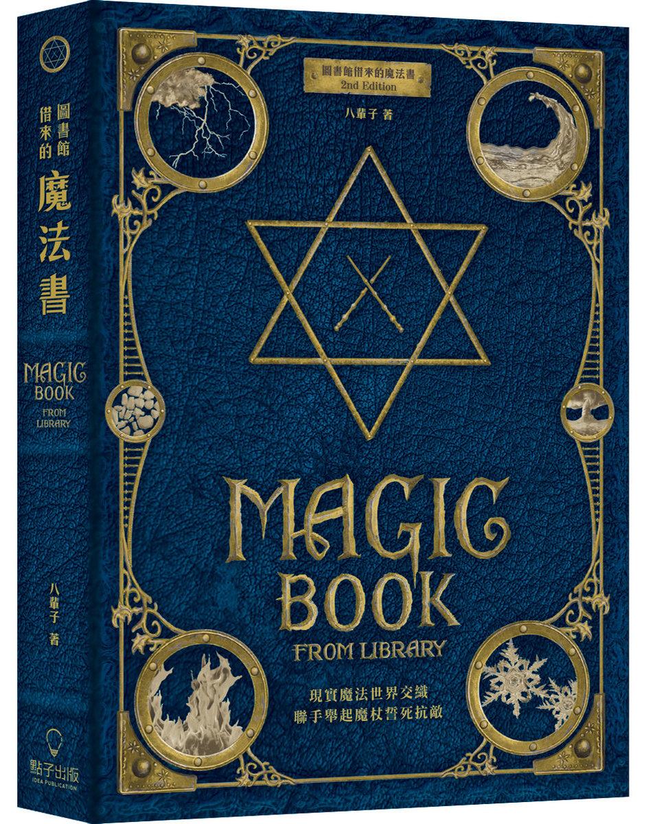 圖書館借來的魔法書