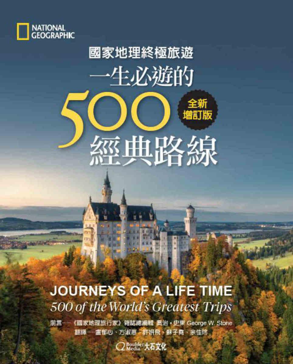 一生必遊的500經典路線(全新增訂版)