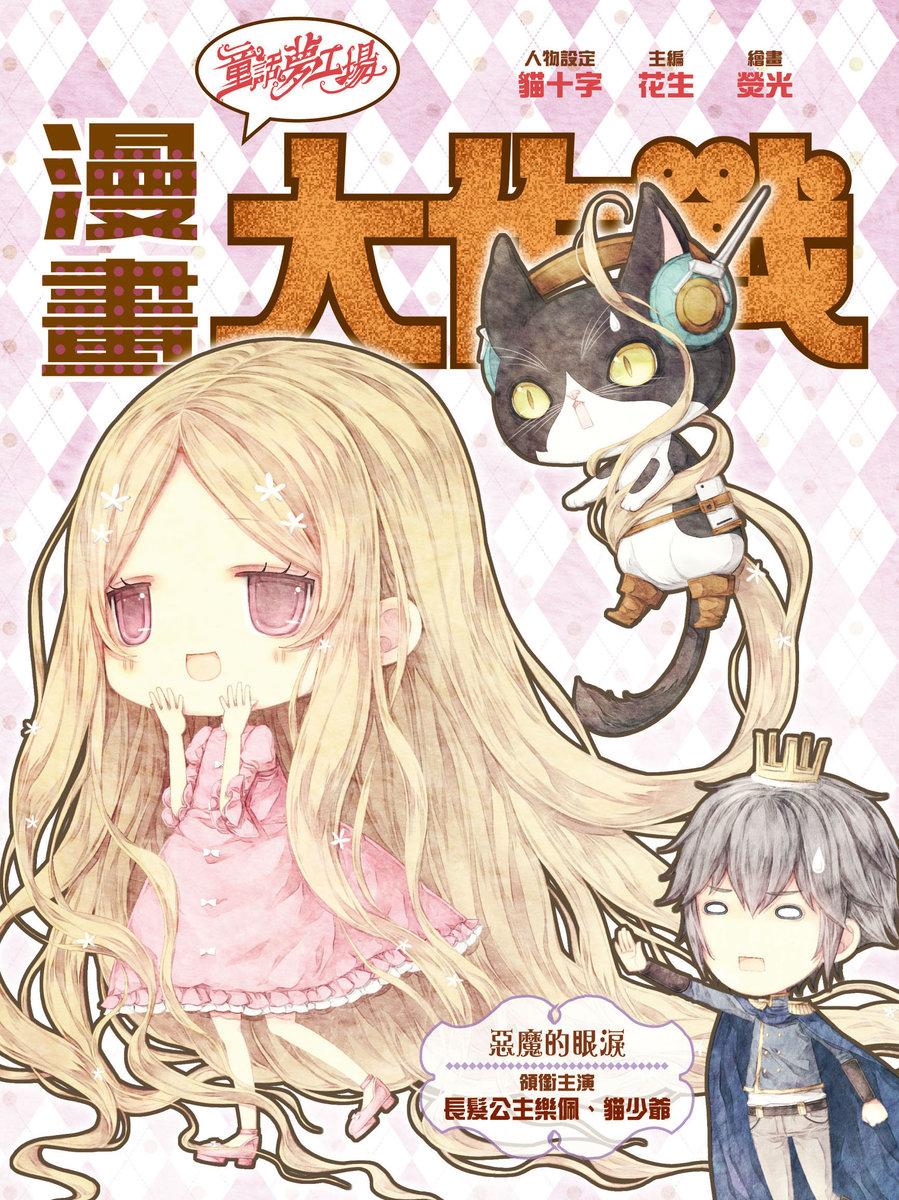 童話夢工場之漫畫大作戰4 惡魔的眼淚