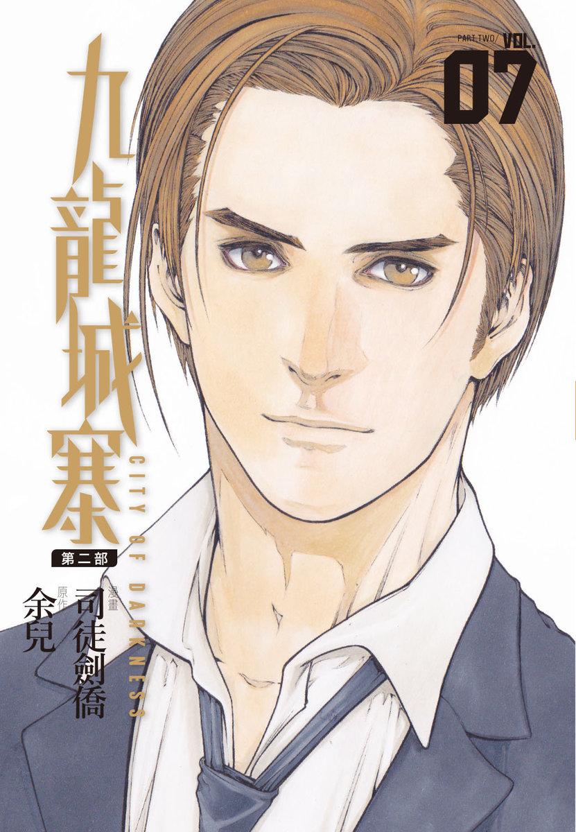 九龍城寨漫畫典藏版第二部 7