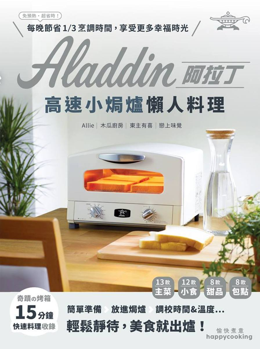 Aladdin 阿拉丁高速小焗爐懶人料理
