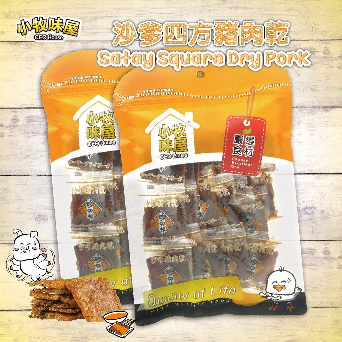Satay Square Dry Pork x 2 packs