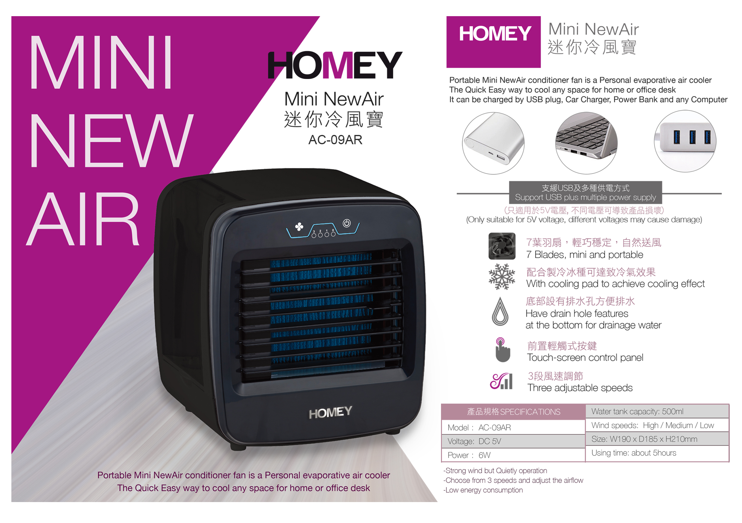 HOMEY | HOMEY - Mini NewAir AC-09AR | HKTVmall Online Shopping