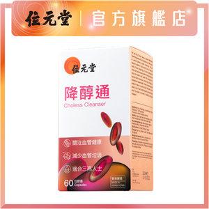 位元堂 降醇通膠囊60粒裝 - 適合關注血管健康及經常進食高脂肪的人士服用