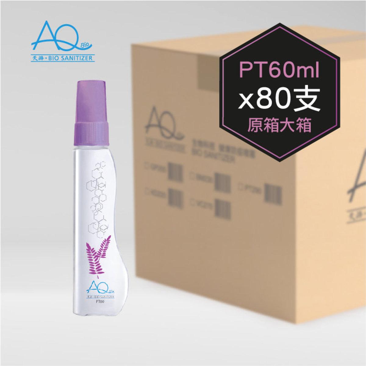 原箱大箱: 寵物滅菌除臭配方 60ml  (80支)