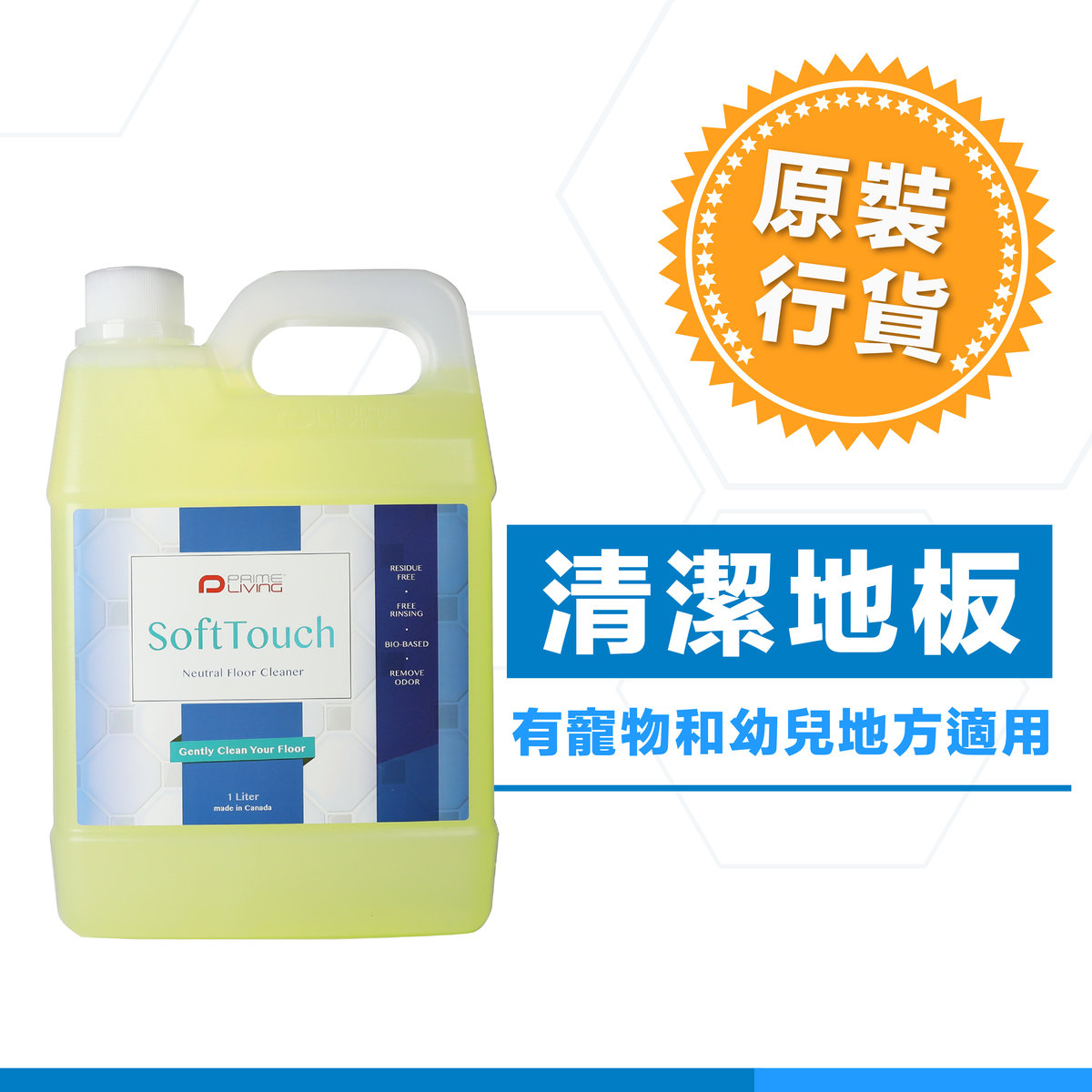 SoftTouch Neutral Floor Cleaner (1L) (floor / cleaning / remove dirt / stain/ pet / baby)