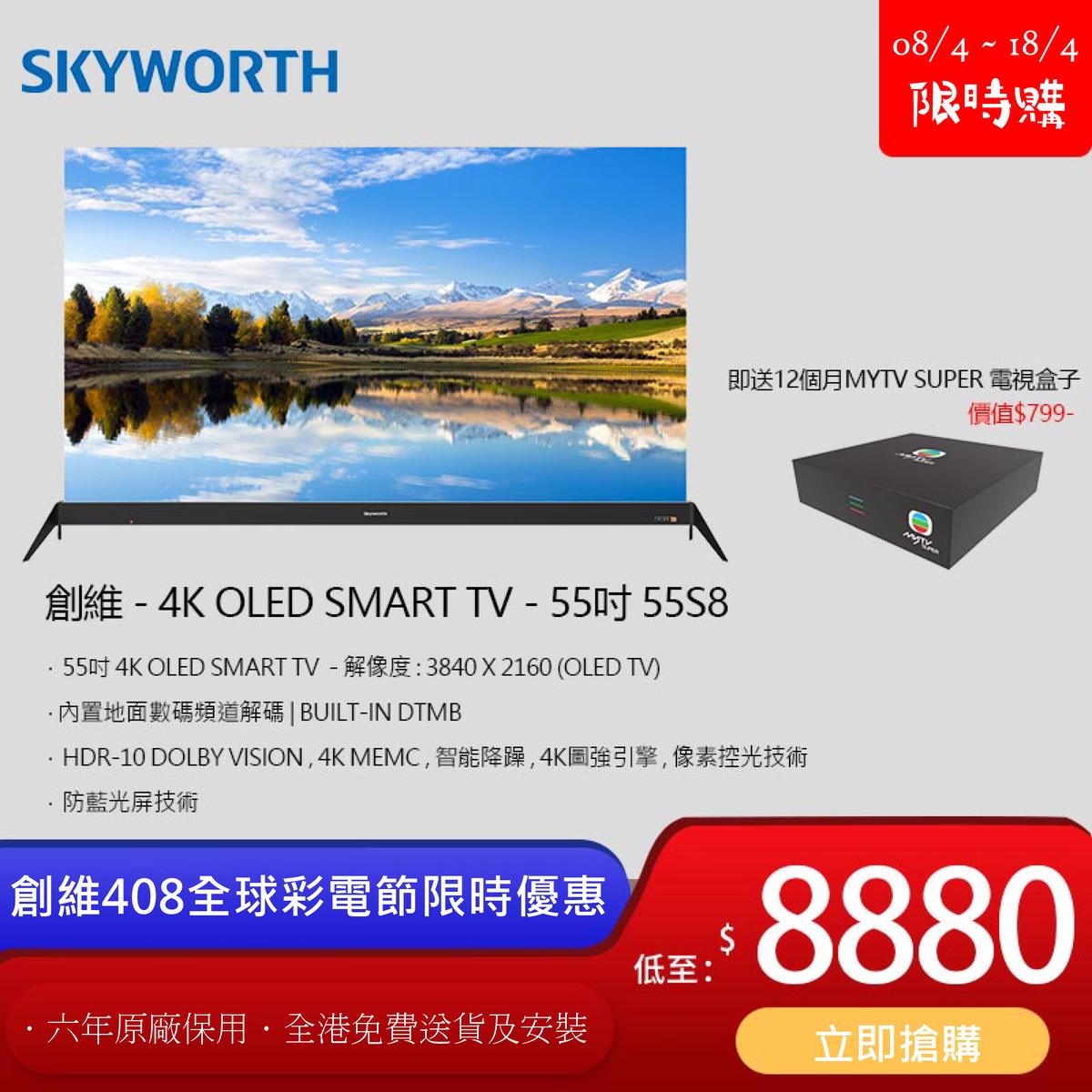 "55""OLED 4K Smart TV - 55S8"