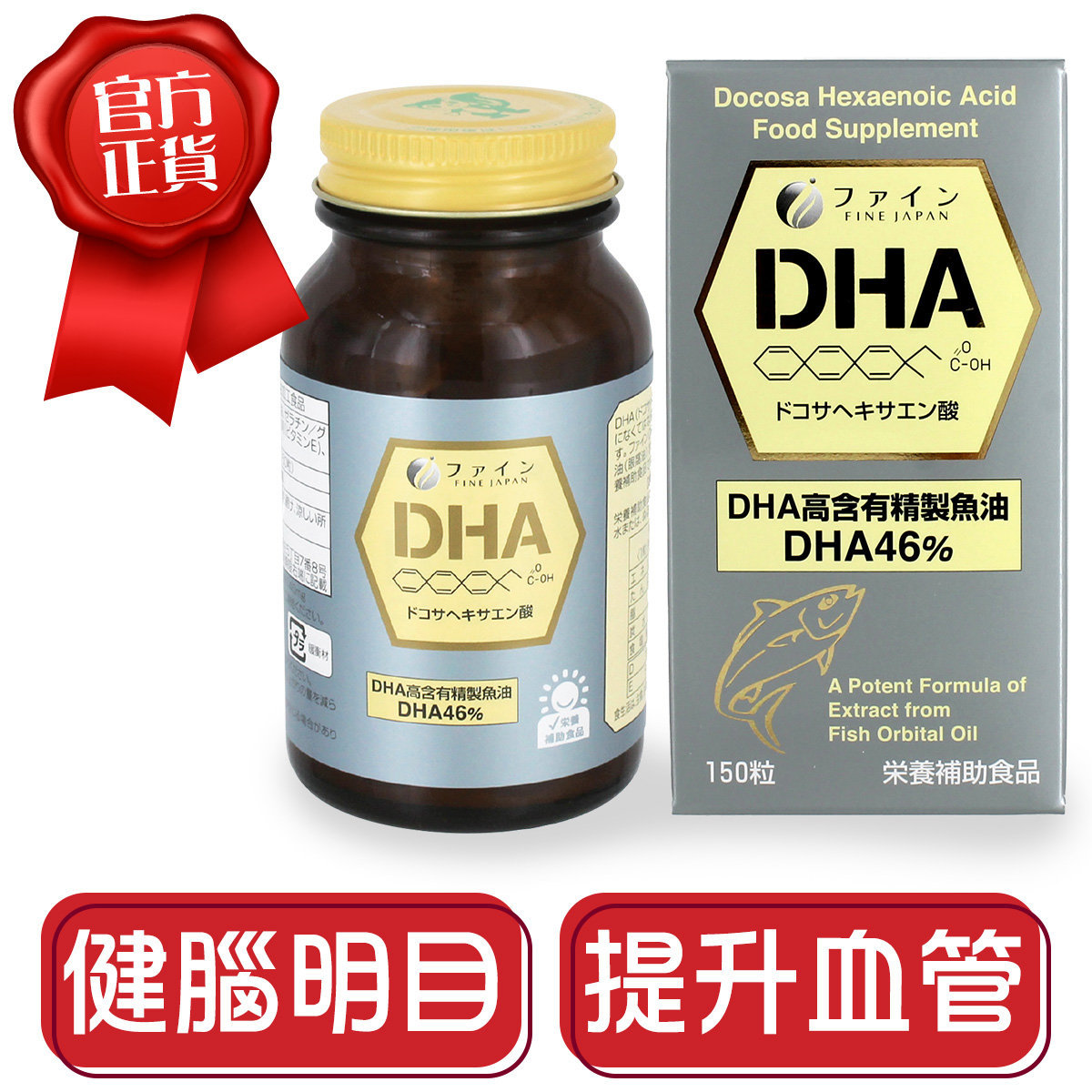 FINE DHA 58.5g (390mg x 150's) (000711)