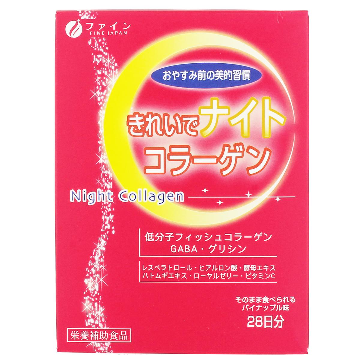 優之源®夜間甜睡膠原精華 75.6克(2.7克 X 28包) (005723)