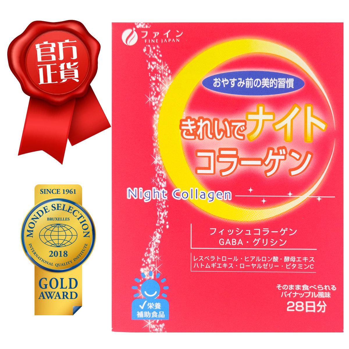 FINE Night Collagen 75.6g (2.7g x 28sticks) (005723)