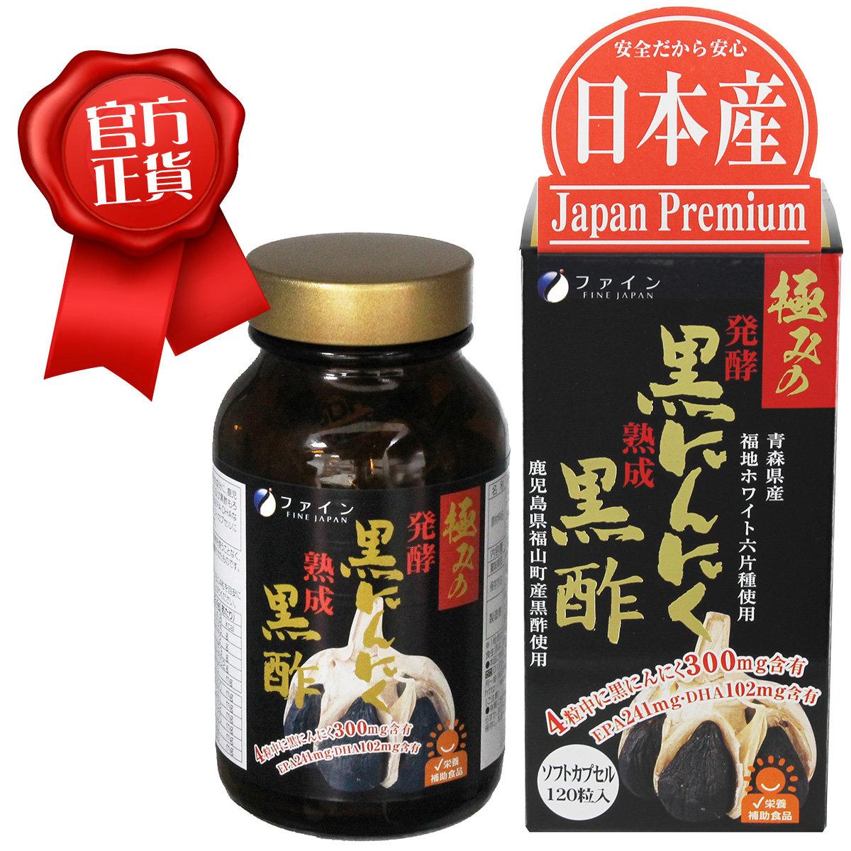 優之源®日本黑蒜+黑酢(升級版)72克 (600毫克 x 120粒) (004696)