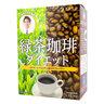優之源®綠茶咖啡, 45克(1.5克 x 30包) (014107)