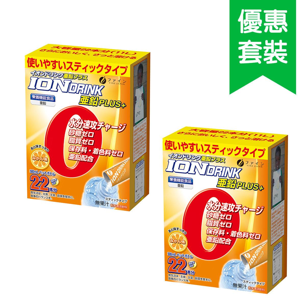 優之源®Ion運動電解質補充飲 (鋅) (孖裝) (990009)