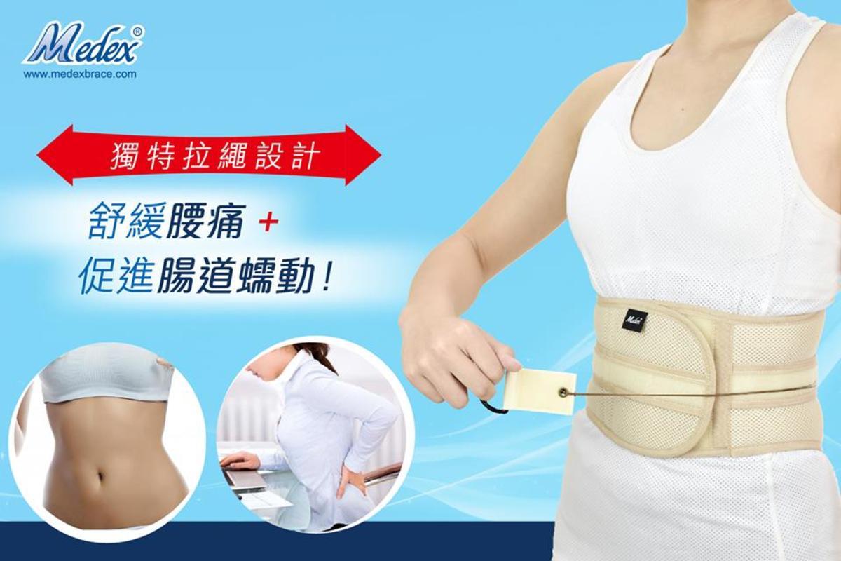 Medex Slimming Back Support (B38)