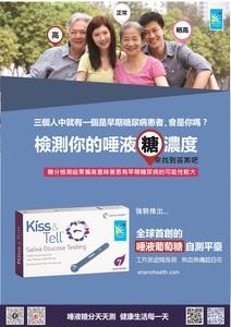 Micro Sun Kiss & Tell - 唾液糖尿,血糖試紙測試