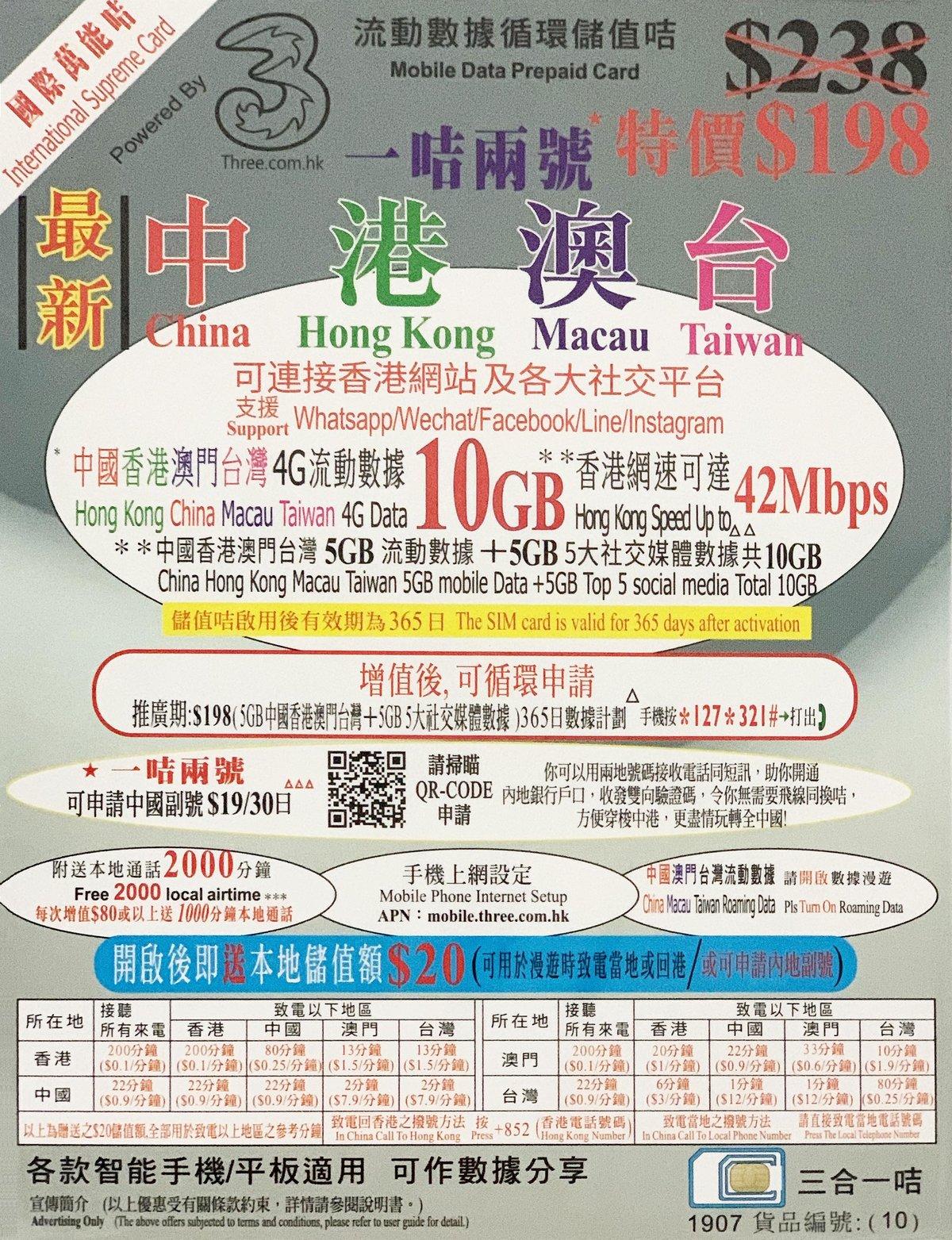 3HK | 3HK(NEW Upgrade)10GB/ HK,China,Macau,Taiwan(1 SIM dual