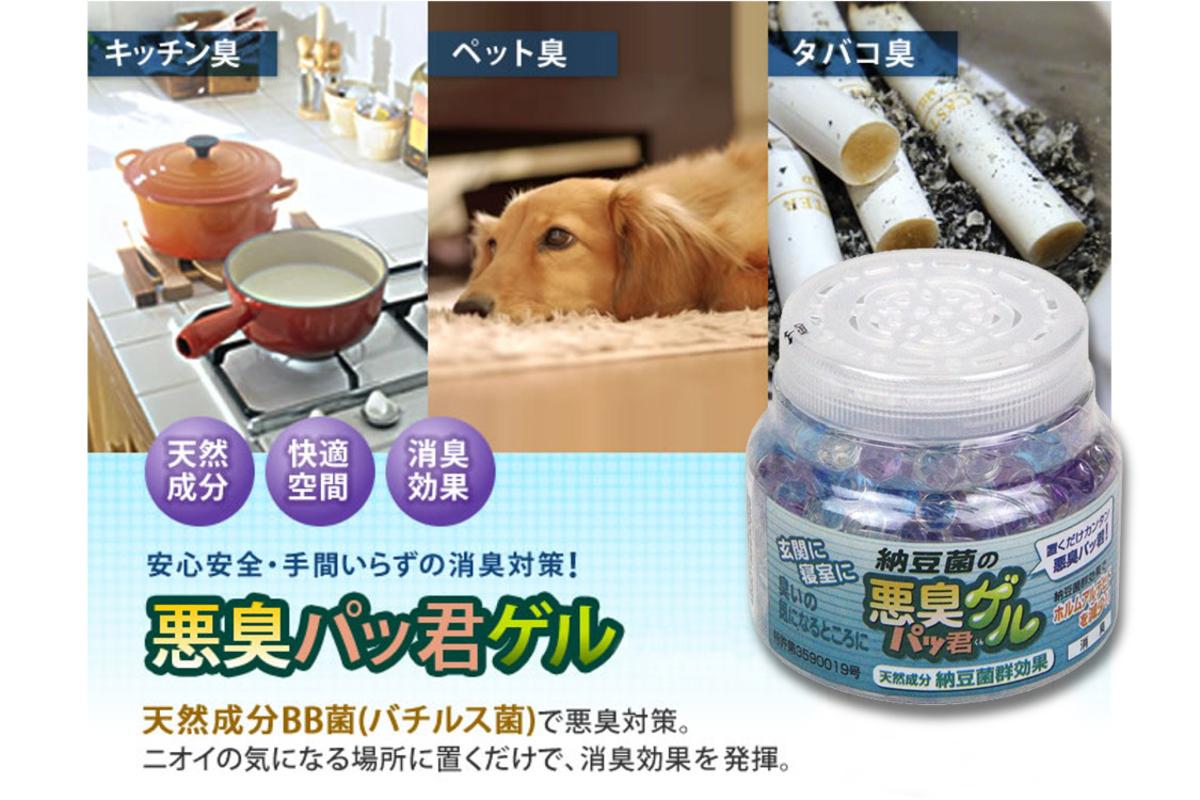 日本納豆除菌除臭劑