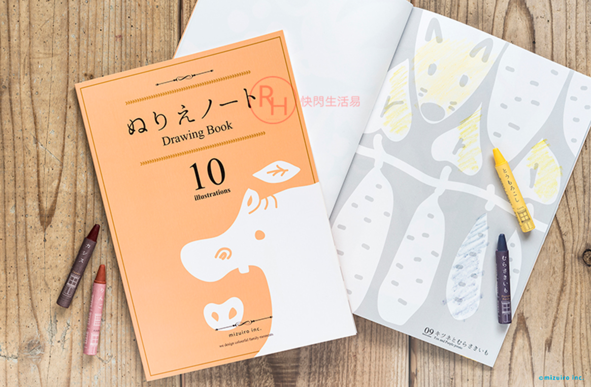 Japanese mizuiro Drawing Book