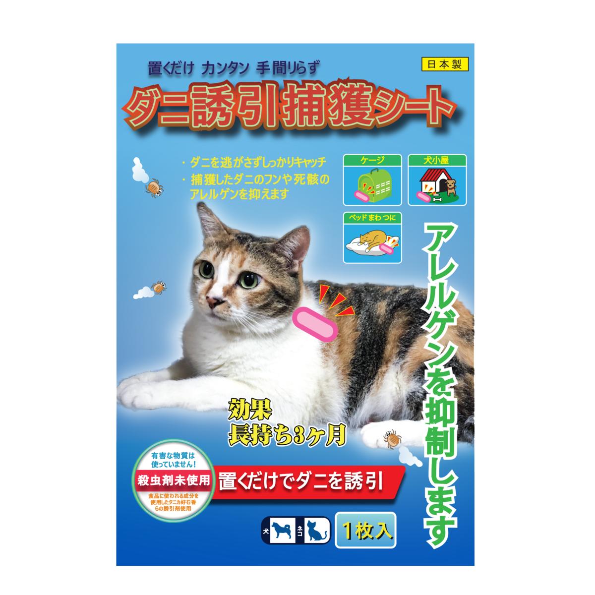 貓狗用 寵物專用塵蟎誘捕布(一片裝)