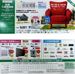 (Free Gift) In-Home Expo 2019 Ticket x 2PCS