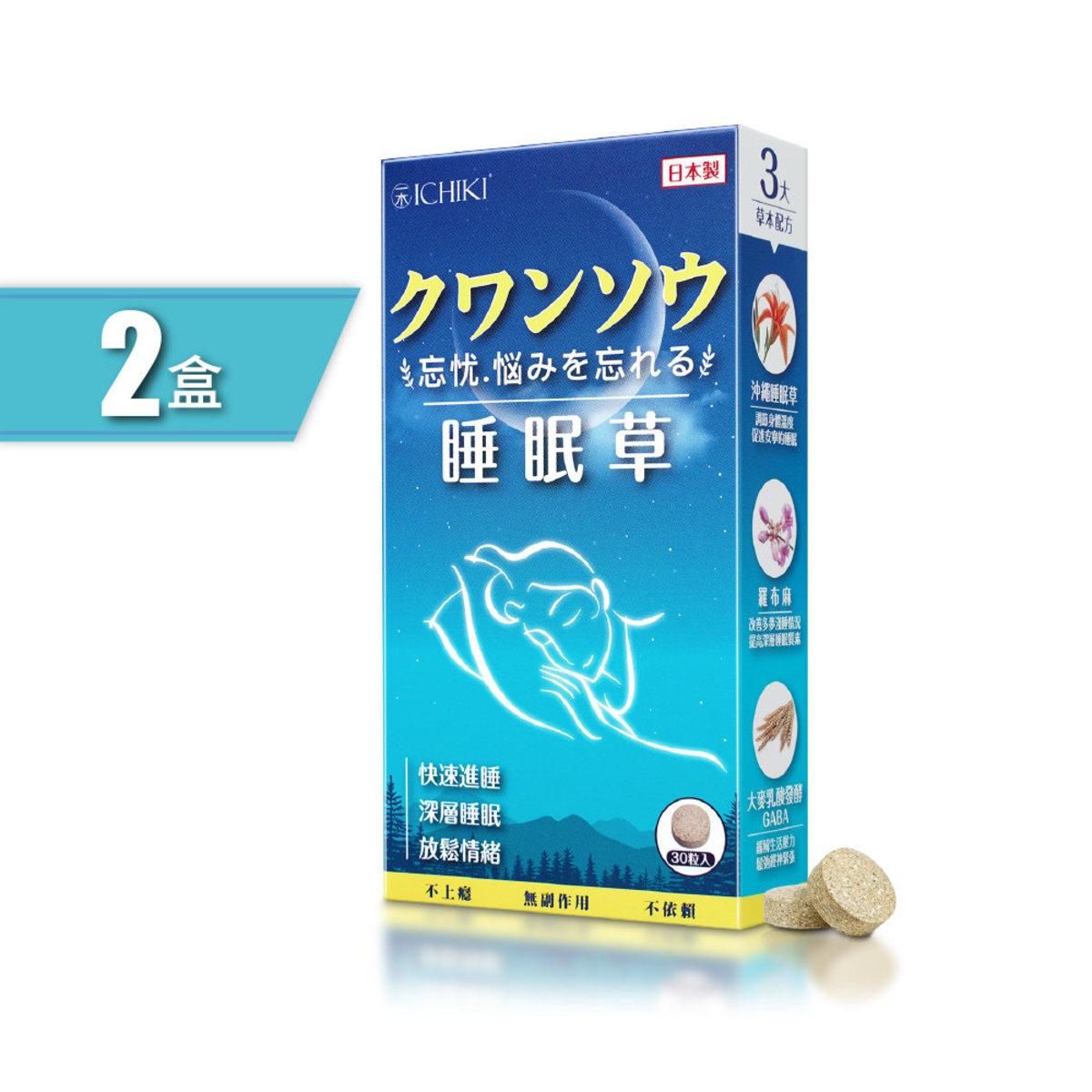 忘憂睡眠草 (2盒) [天然草本 安全不上癮 改善睡眠 失眠 助安睡 鬆弛神經 促進血液循環 減輕焦慮壓力 提升記憶集中力]