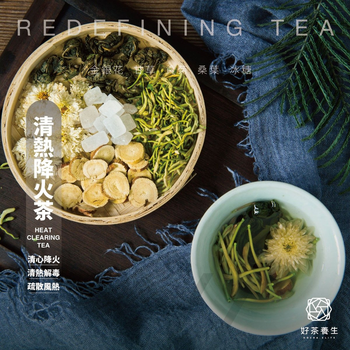 Heat Clearing Tea - Chinese Herbal Tea