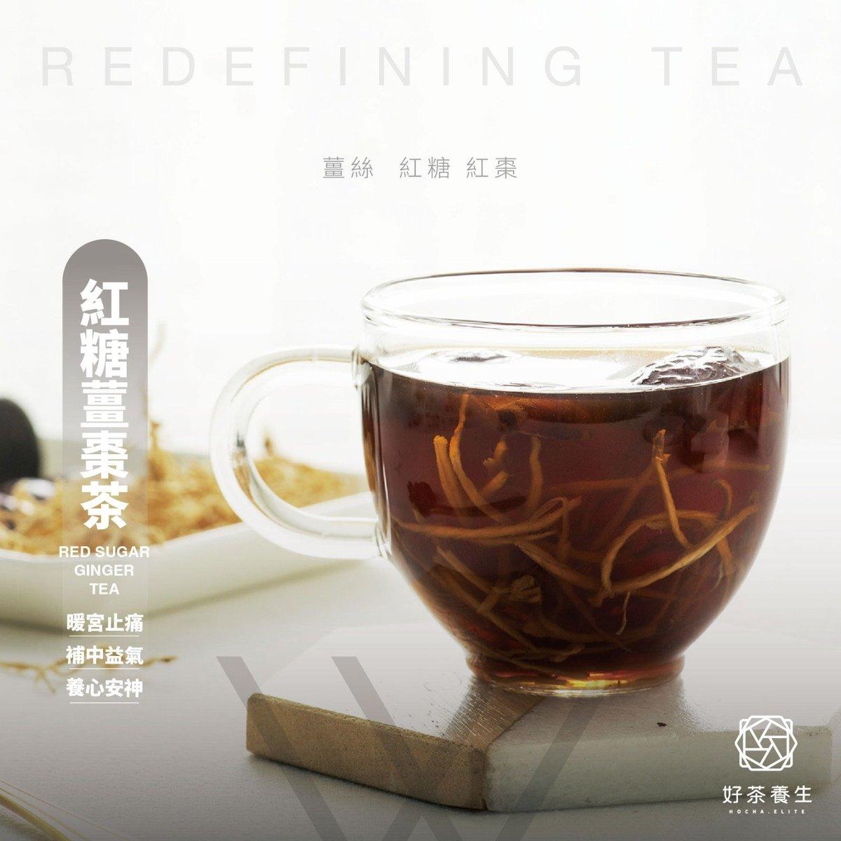 紅糖薑棗茶 - 驅寒補血-花茶養生茶