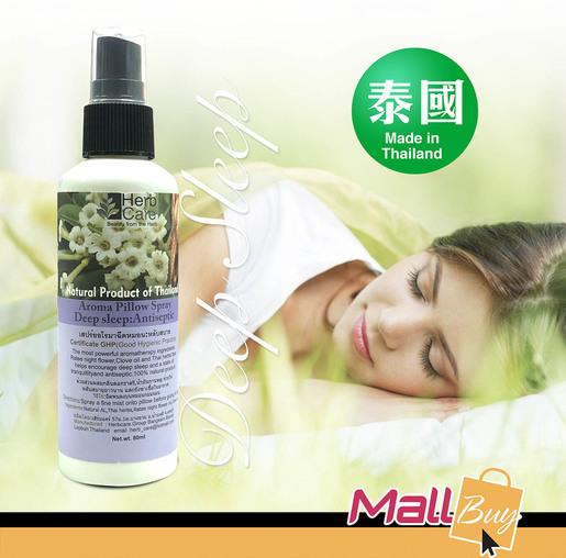 Natural Aroma Deep Sleep Spray (Ratee)