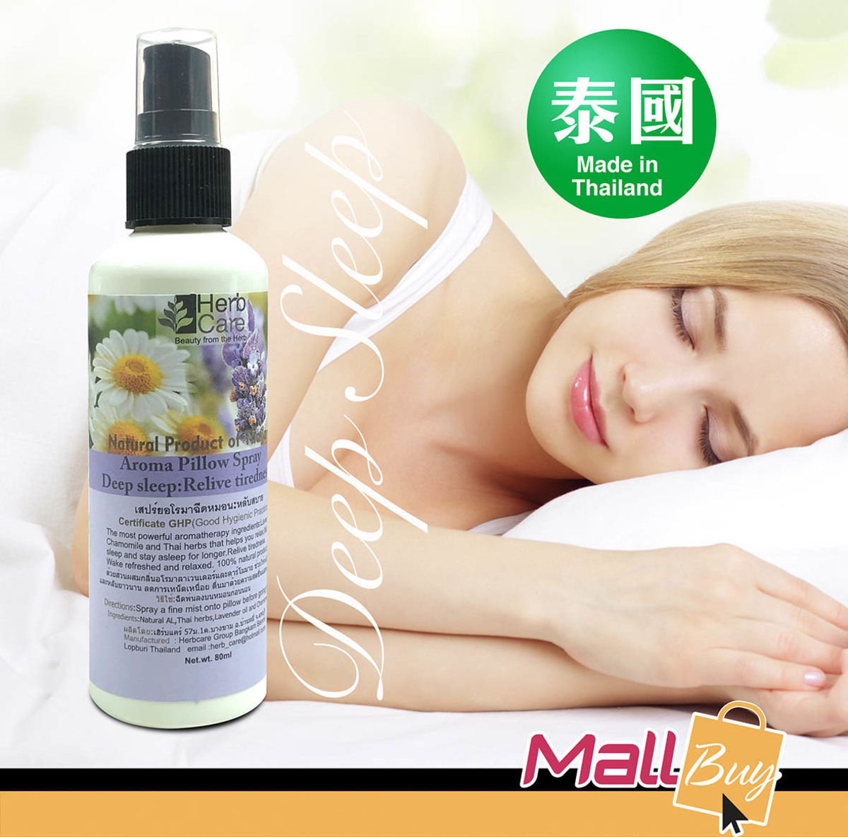 Natural Aroma Deep Sleep Spray (Lavender)