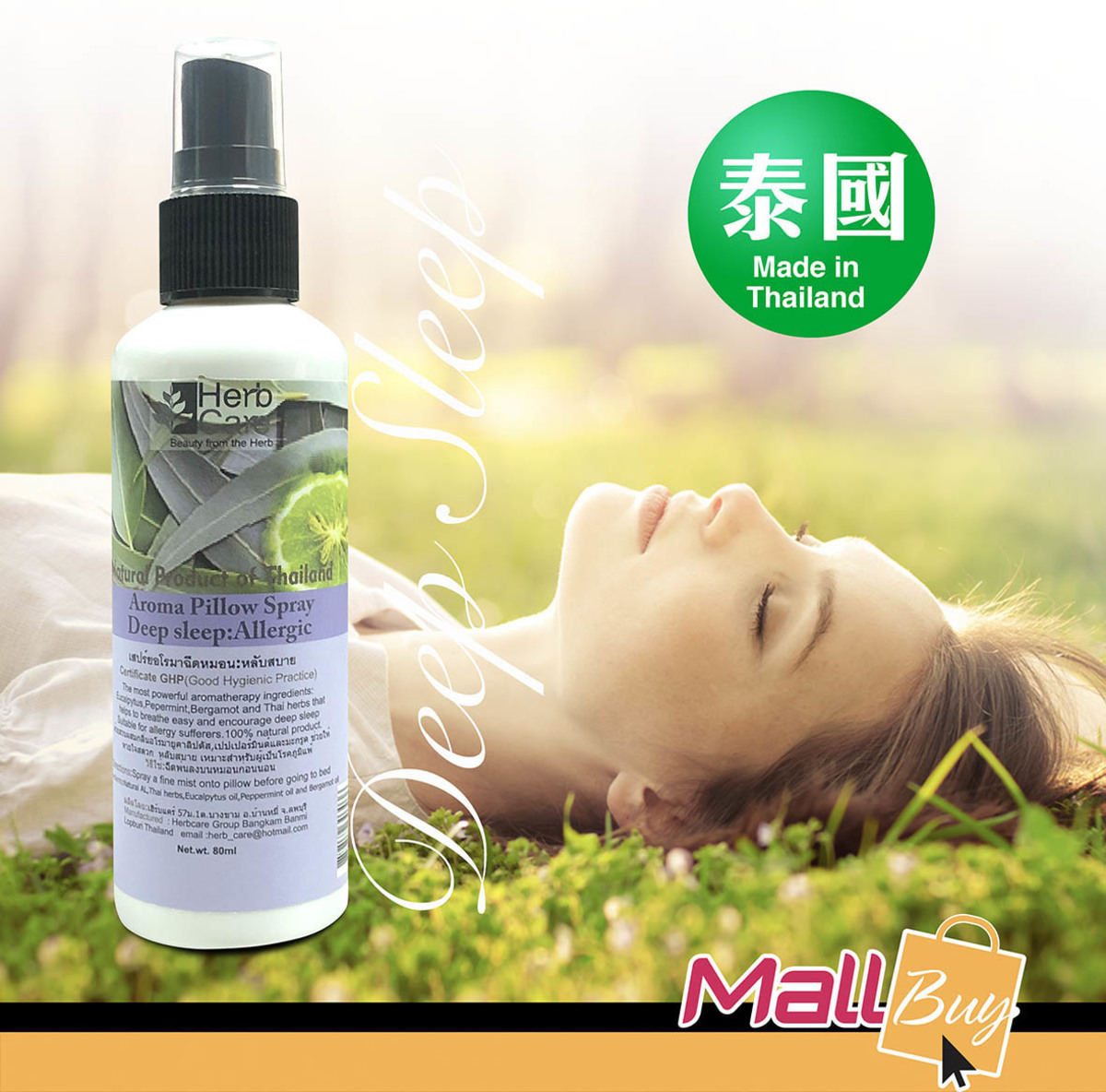 Natural Aroma Deep Sleep Spray (Bergamot)