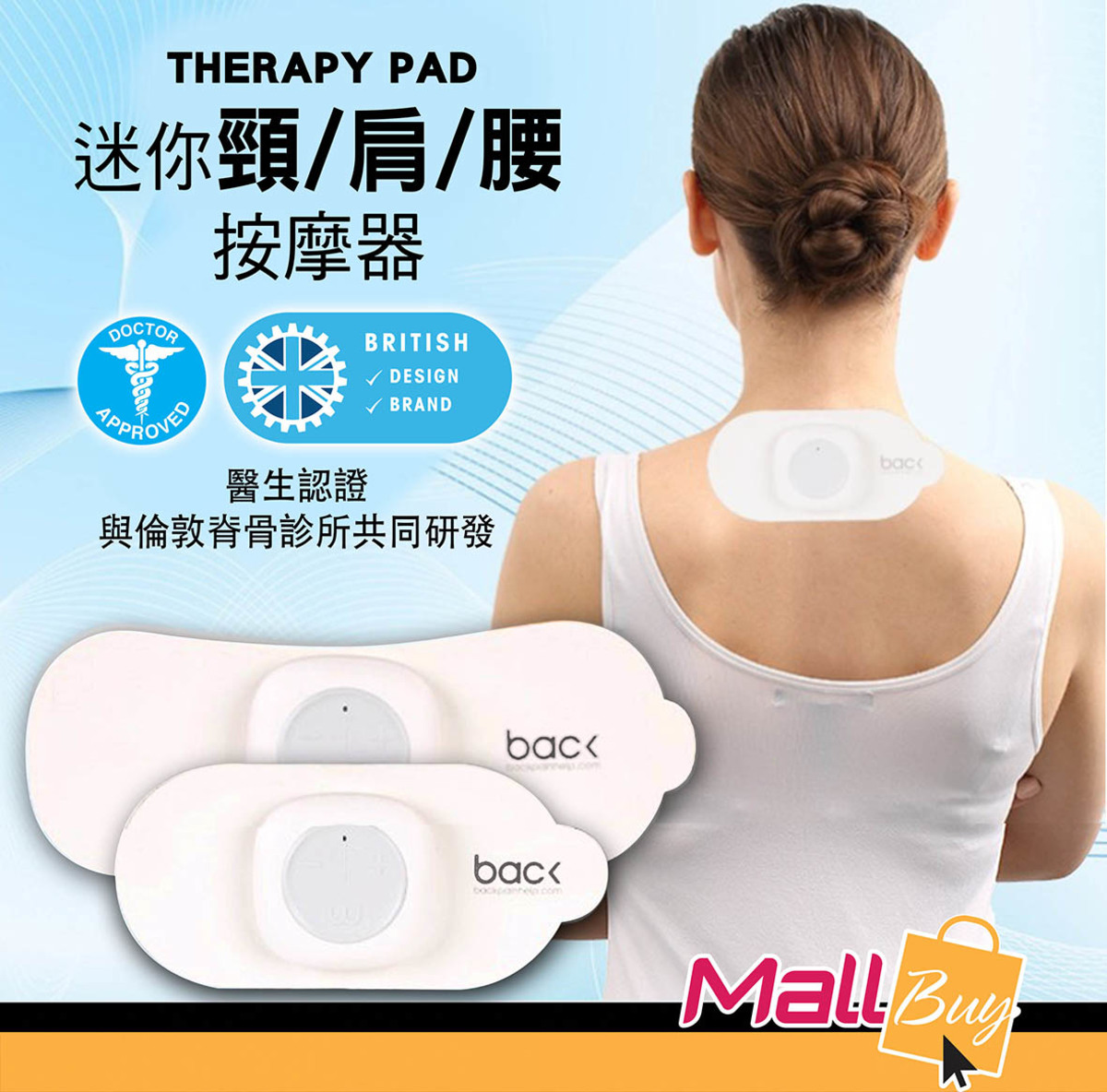 back - Therapy pad