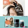PONPON 清爽控油頭髮蓬鬆去異味免洗蓬蓬粉 8.5g