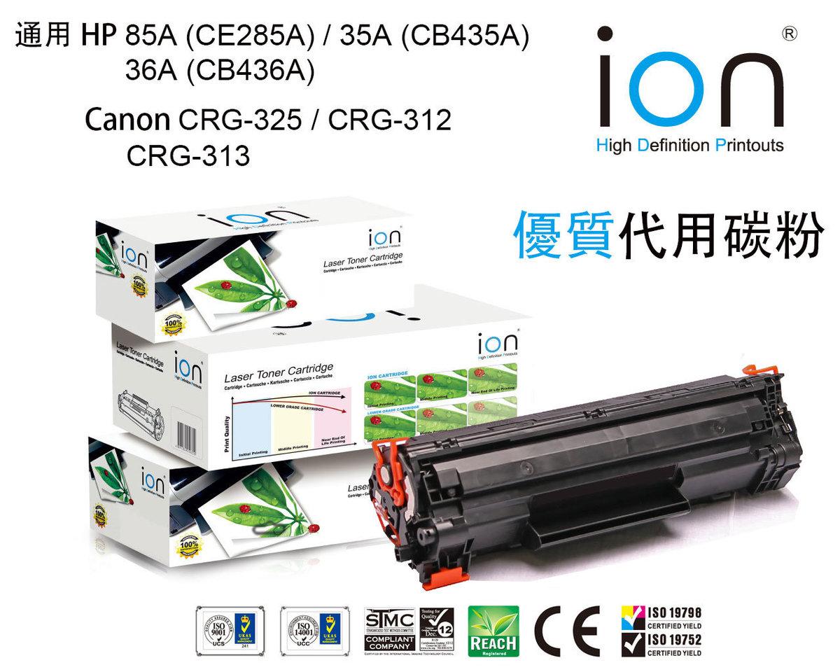 ION HP 85A (CE285A) / 35A (CB435A) / 36A (CB436A) 黑色優質代用碳粉盒