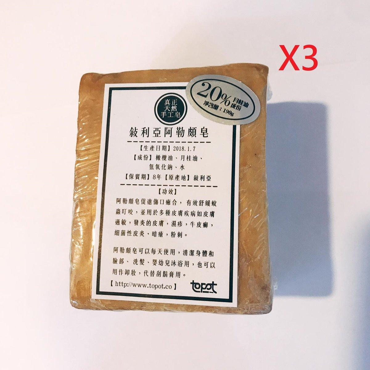 soap of aleppo 20% laurel oil x3pcs