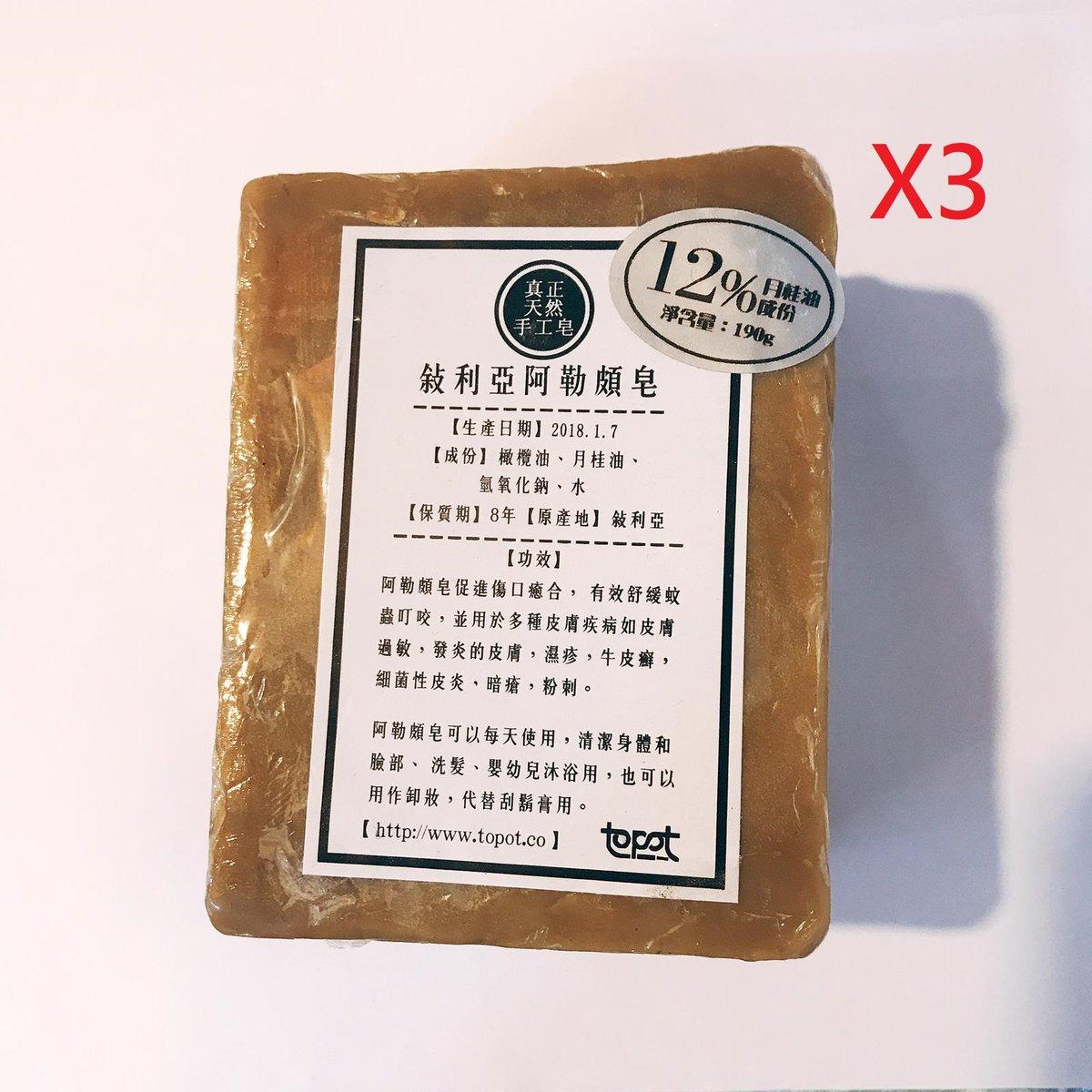 12%阿勒頗皂 去背部粒粒 x3個