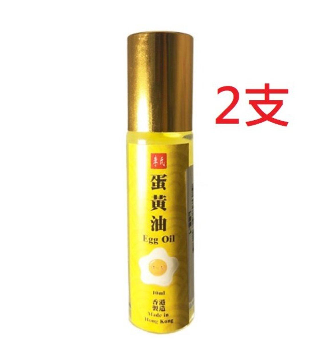 有機黃金蛋黃油 10ml - 2支