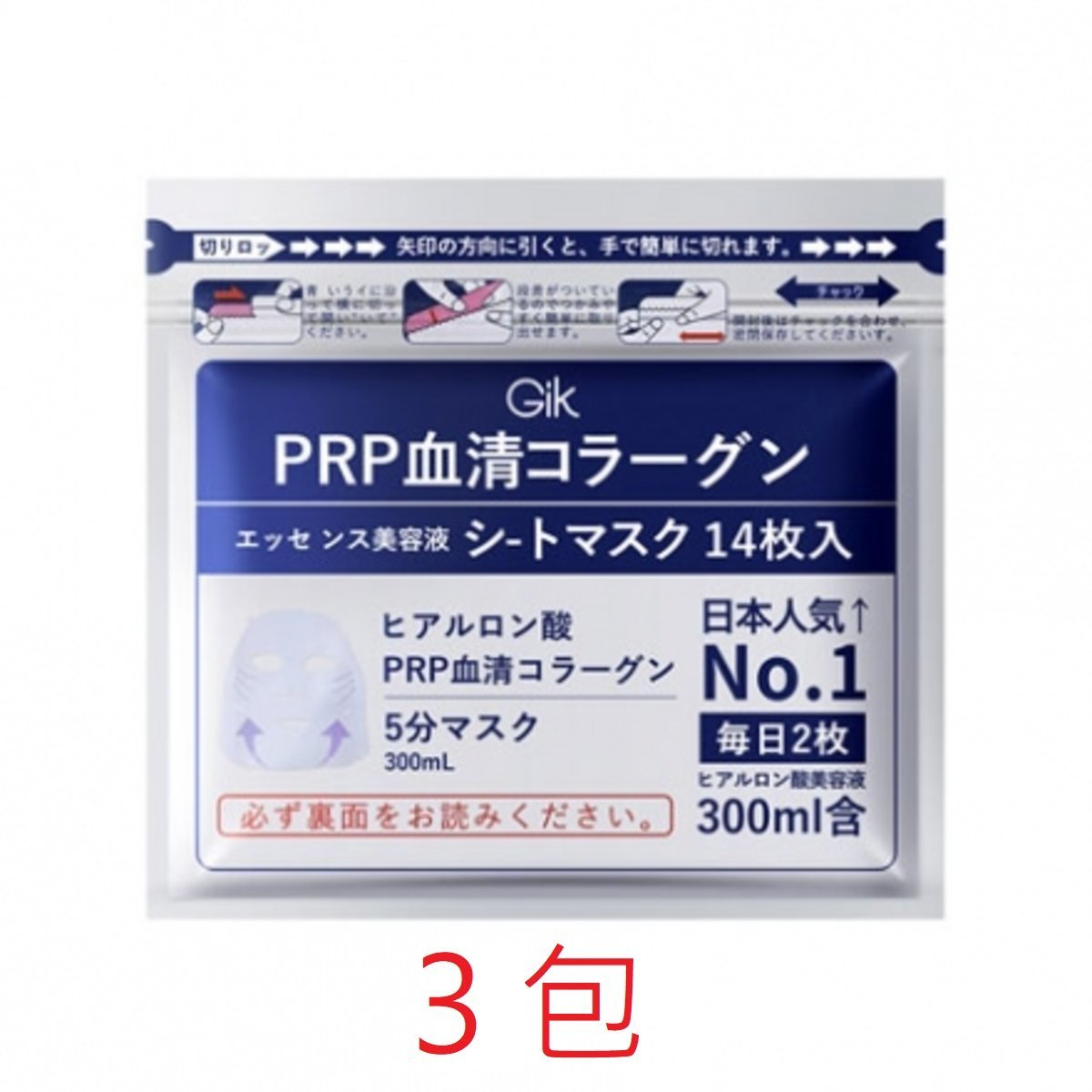 Collagen Repair Moist Mask PRP (14PCS) X3