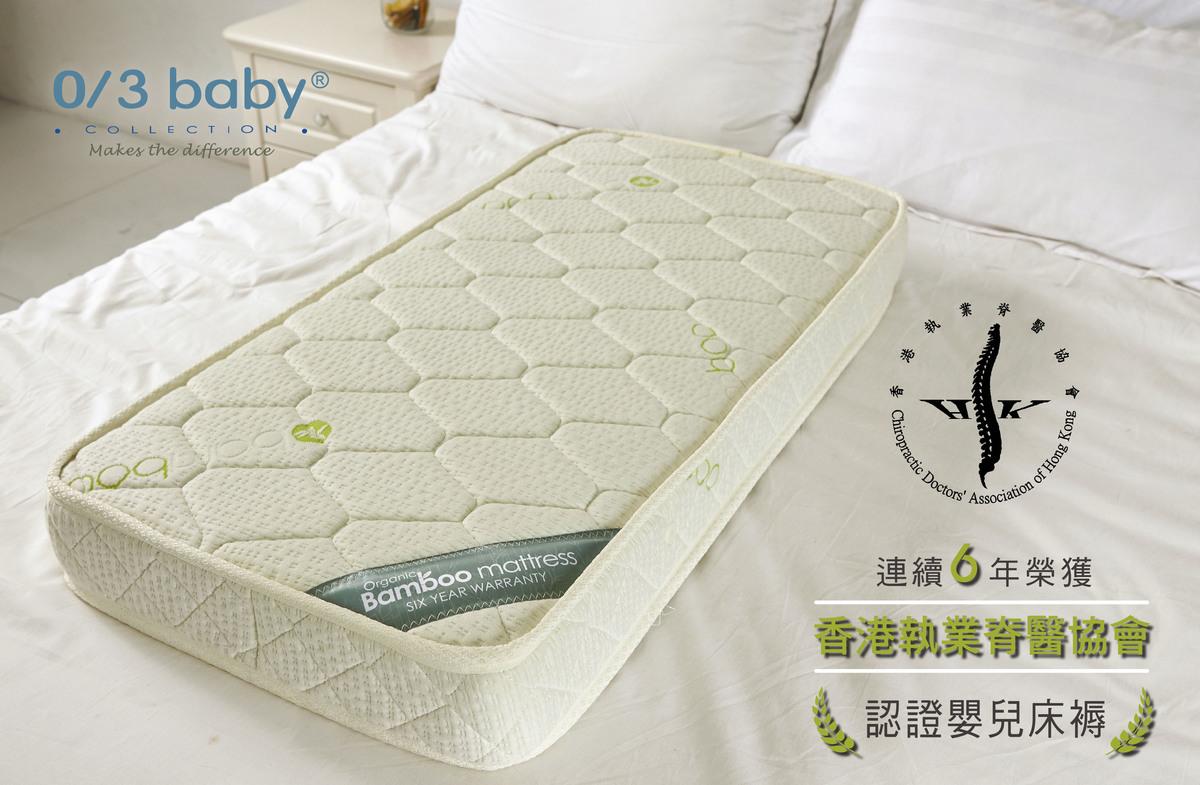 0/3 baby 有機竹纖綿雙面彈簧床褥 (104cm x 60cm x 14cm)