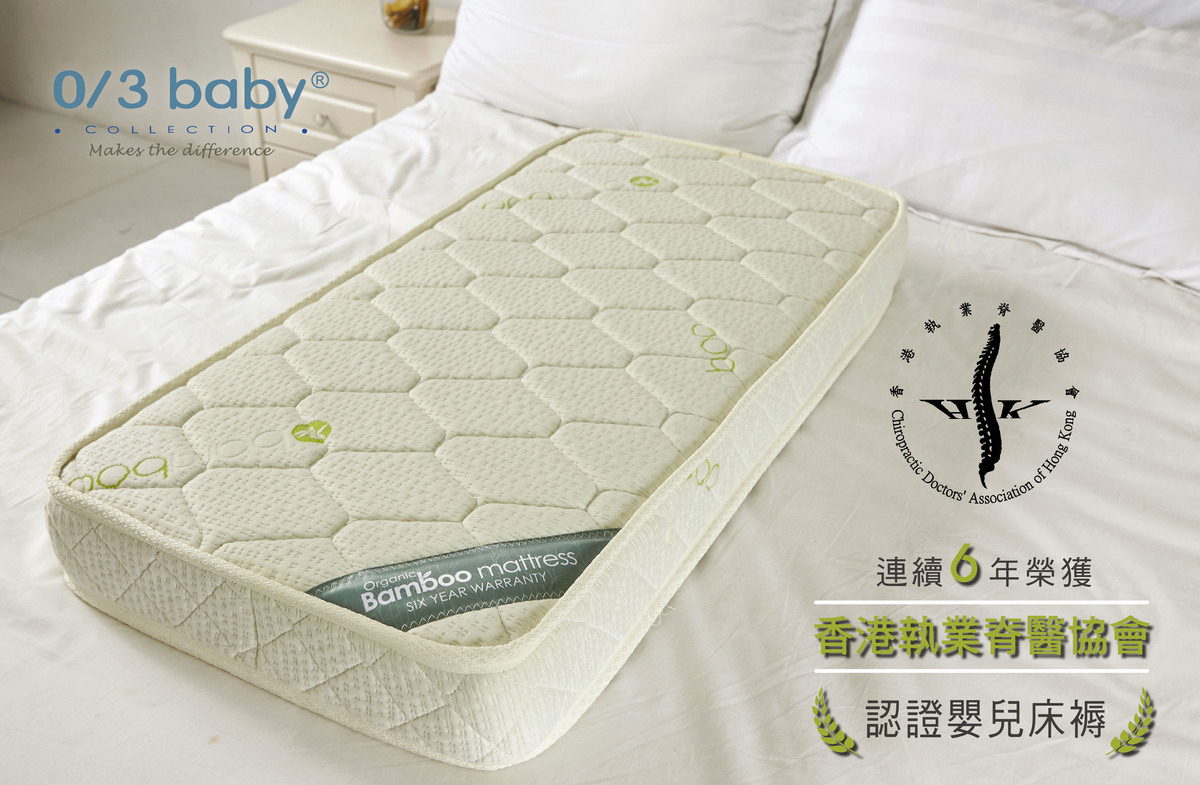 0/3 baby Organic Bamboo Double-sided Spring Mattress (97cm x 59.5cm x 14cm)