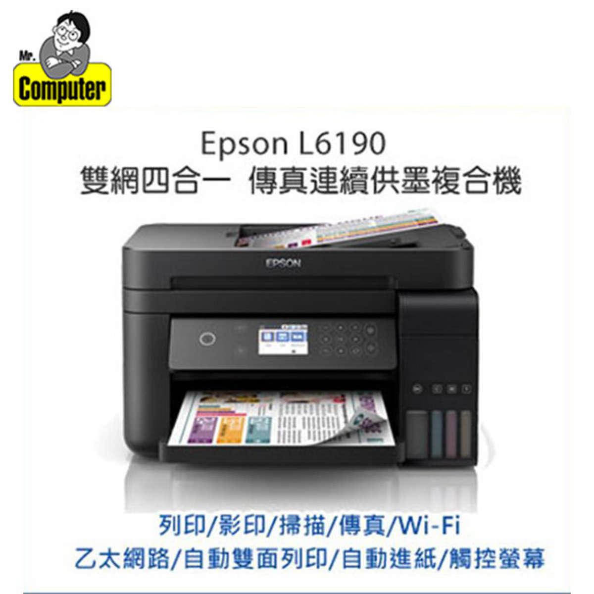 EcoTank L6190 Color Inkjet Printer with Refill Ink Tank System