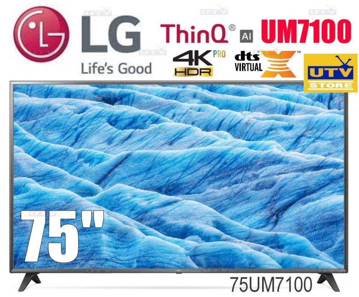 75UM7100 超高清電視 UM7100
